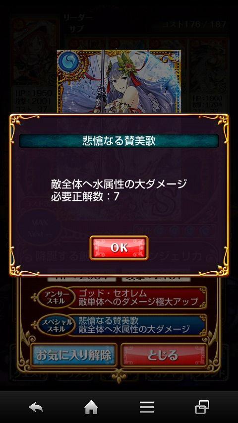 Screenshot_2013-10-23-23-01-59