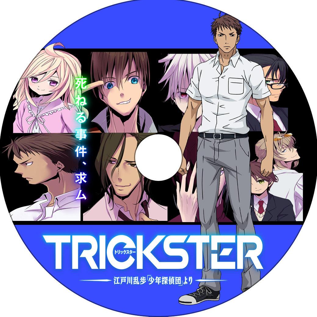 trickster _ 江戸川 乱歩 少年 探偵 団 より