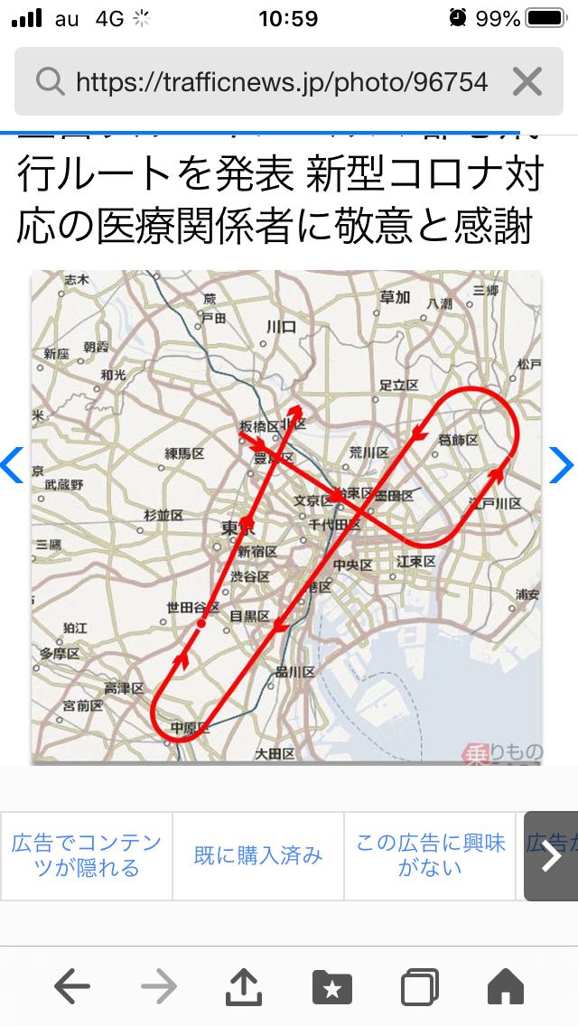 インパルス 東京 ルート ブルー