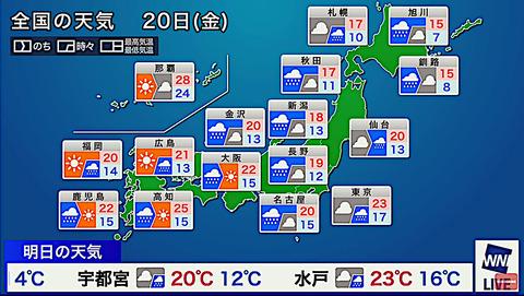 天気1119-03