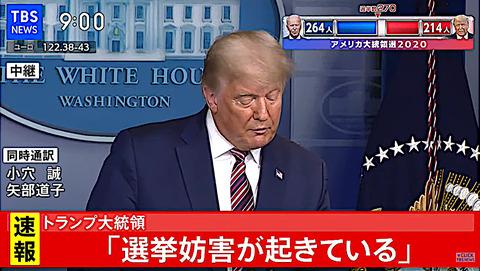 大統領選1106TBS01