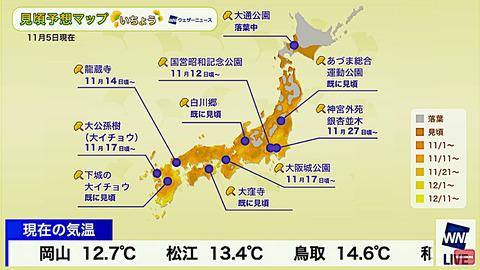 天気1106-05