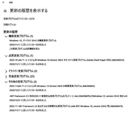 ウィン10更新1201