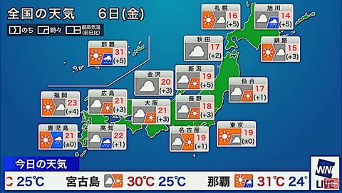 天気1106-01