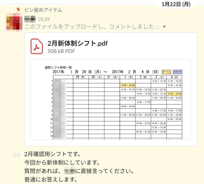 スクリーンショット_2018-02-04_09_09_54