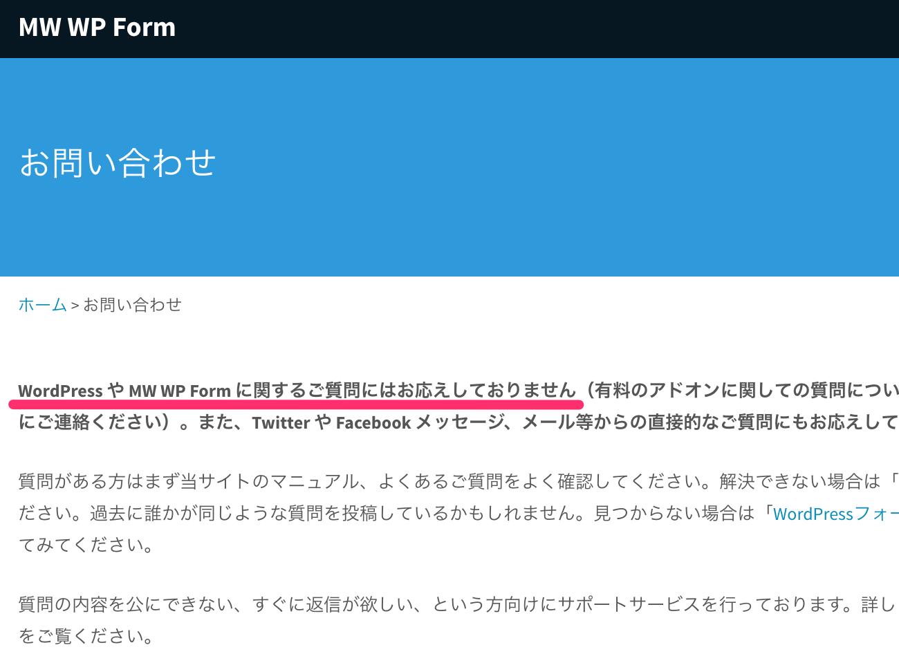 お問い合わせ___MW_WP_Form
