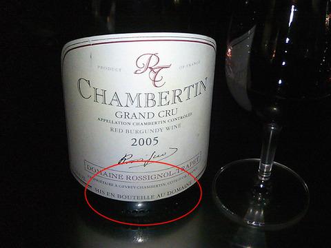 chambertin2005