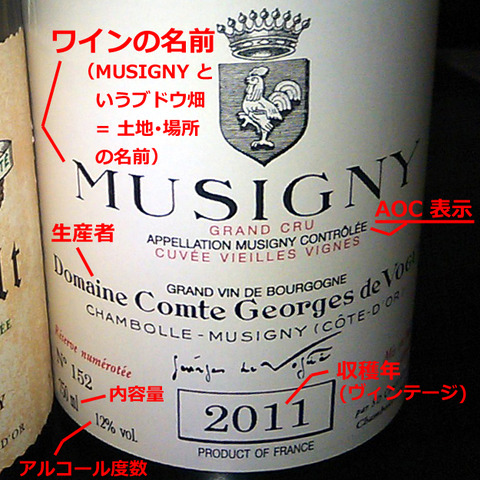 musigny_label