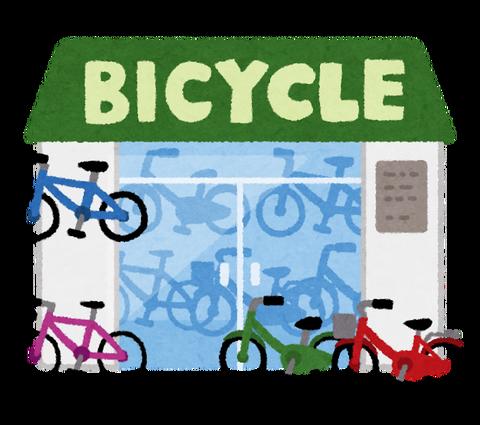【自転車操業】逝きそうな店【ついにパンク】