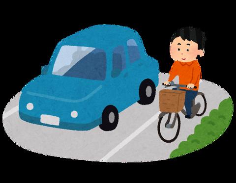 「自転車は車道の左側を走ろう」 ← って?どこ?