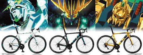 お前らの自転車をモビルスーツに例えて自慢してみ