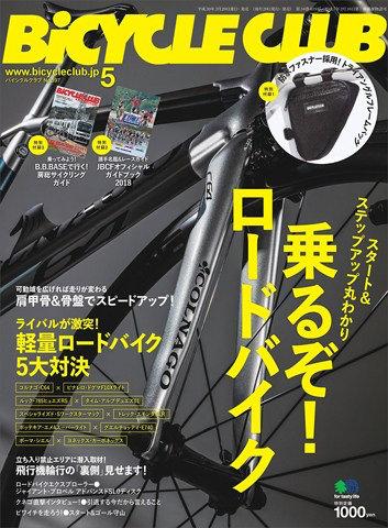 乗るぞ!ロードバイク。 BiCYCLE CLUB!!!