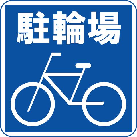 【悩み】足がないから原付買おうと思ったけどクロスバイクとかロードバイクとかってどうなの?