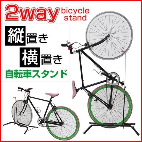 """自転車 """"縦置き"""" スタンドに自信ニキ!!!"""