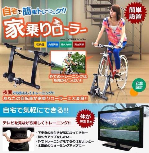 自宅で簡単自転車トレーニング!! 家乗りローラー【安全設計】