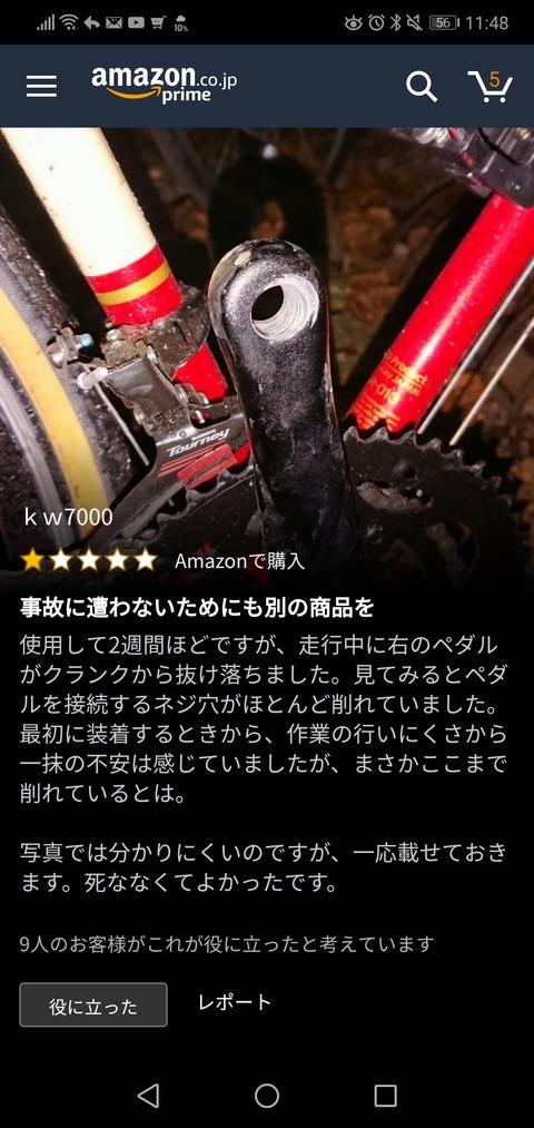 にわか自転車おじさん「通販で自転車を買うな!死ぬぞ!」