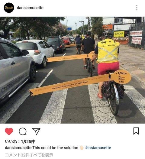 自転車を追い越すときにグワッ膨れる車ドライバー(笑)
