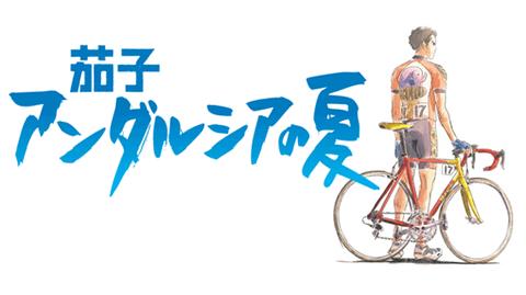 いまだに「那須アンダルシアの夏」を超える自転車アニメがろんぐらいだぁすしかない件