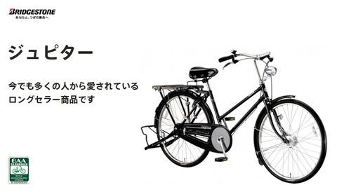 実用車や業務用自転車を愛して! 一生かけて愛してよ!