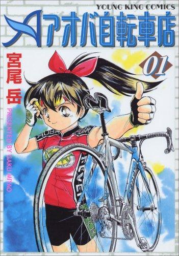 自転車漫画の金字塔! <アオバ自転車店>