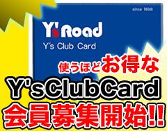 【YsRoad】無料だってことでカード作ったけど、なんかいいことあるの?
