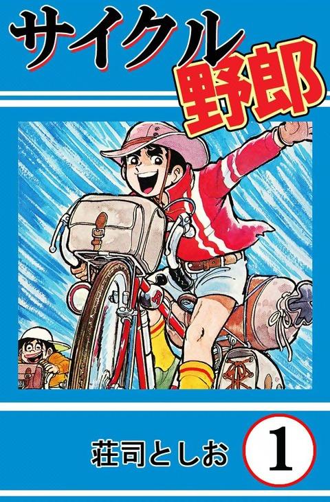 【60代チャリダー】自転車漫画のさきがけ! サイクル野郎!!