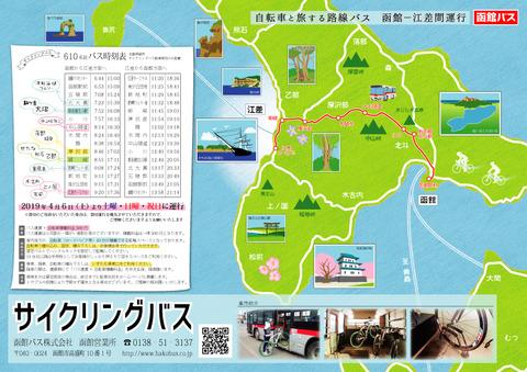 【火野正平大歓喜】自転車をそのまま10台積める路線バス運行【道南】