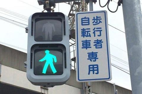 自転車は歩行者信号と思ってるクルマさん