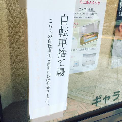"""エコロジー都市 """"京都"""" - 自転車の違反駐車対策が秀逸と話題に!!!"""