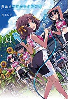 南鎌倉高校女子自転車部とかいう円盤273枚のゴミアニメwwwwwww