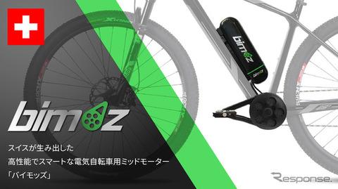 スイス生まれの後付可能な『自転車用電動モーター』がコチラ・・・