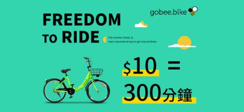 シェア自転車の『Gobee.bike』がサービス終了!! 破壊活動が半端ないので。