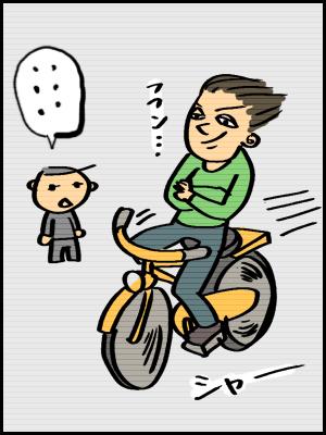 華麗に自転車手放し運転の俺、おっさんにキレられるwwwwwwwww