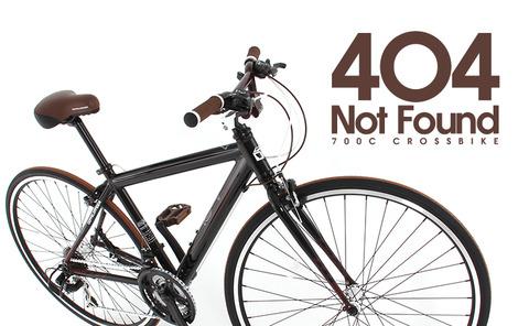 【神】ドッペルギャンガー『404 not found』ってどうなの?