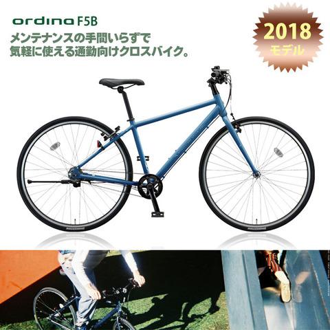 ブリヂストンサイクル『オルディナ』って良いよな!!