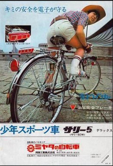 自転車乗りが選ぶ 『子供の自転車」