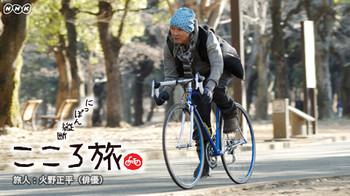【こころ旅】火野正平が永遠と自転車乗ってる番組wwwwwww