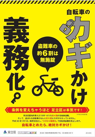 """『治安の悪い足立』Presents! """"自転車に鍵"""" を義務付けです!"""