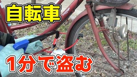 自転車パクる奴wwwwwwwwww