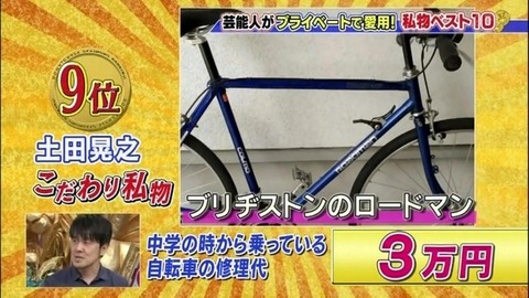 30万円以下の自転車乗ってるやつwwwwwwwwwwwwwwwww