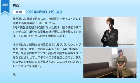 21-06-05 BS-TBSトレンドサーチ