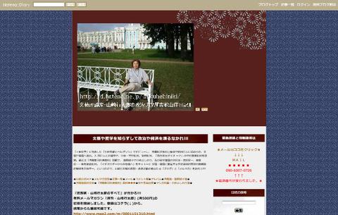 文藝評論家=山崎行太郎の政治ブログ 『毒蛇山荘日記』