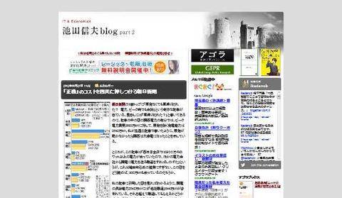 池田信夫 blog -