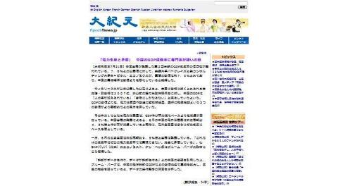 「電力生産と矛盾」 中国のGDP成長率に専門家が疑いの目 - (大紀元)