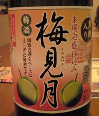 umemizuki2.jpg