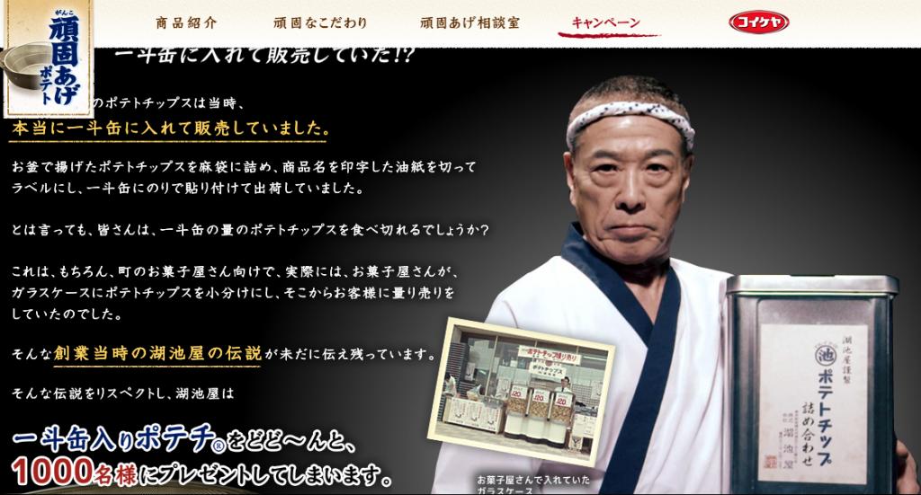コイケヤのポテチ一斗缶キャンペーン
