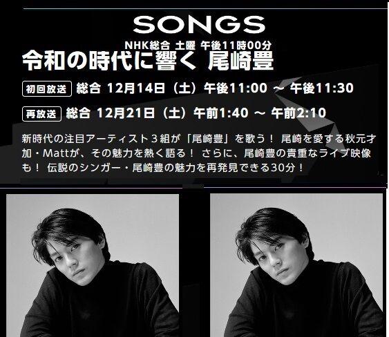 放送 songs 再