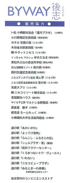 shop_list_697