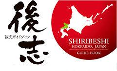 shiribesi_panf_240