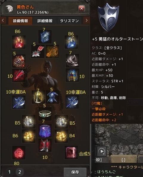 戦士装備1